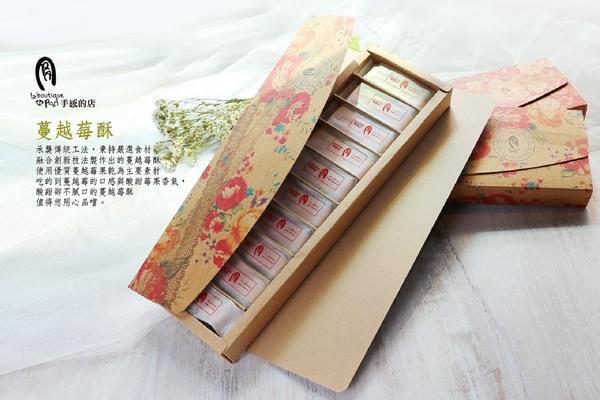 【Pan手感】蔓越莓鳳梨酥(盒/10入)
