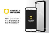 【犀牛盾防撞框】華碩 ZenFone4 ZE554KL Z01KD 框邊保護 抗摔耐衝擊抗震 手機防撞保護殼套
