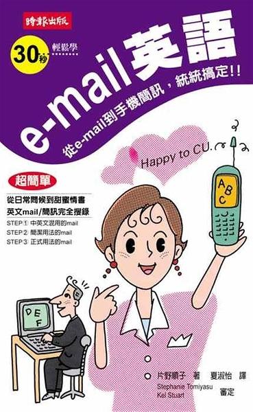(二手書)30秒輕鬆學E-MAIL英語