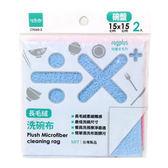 【好市吉居家生活】生活大師  UdiLife C9260-2 除塵家長毛絨洗碗布(2入) 抹布 吸水布