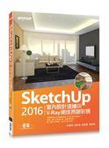 SketchUp 2016室內設計速繪與V-Ray絕佳亮眼彩現(附235分鐘基礎與關鍵影音教學..