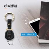 防丟神器智慧鑰匙扣鑰匙手機錢包防丟器智慧雙向提醒掛繩尋物定位藍芽呼叫器青木鋪子