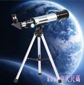 天文望遠鏡專業觀星深空高倍高清10000倍成人兒童學生5000倍尋星 DR12068【Rose中大尺碼】