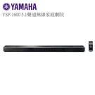【天天限時】YAMAHA YSP-1600 5.1聲道無線家庭劇院 原廠公司貨