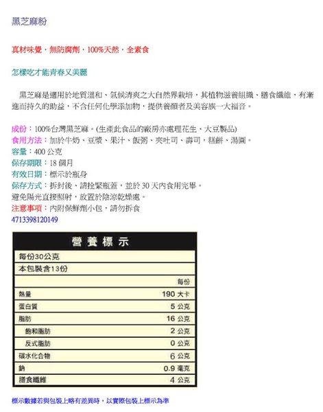 【馬玉山】黑芝麻粉400g(無添加蔗糖)