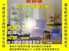 二手書博民逛書店S10罕見小說月報原創版 2013年第5期Y16651 小說月報