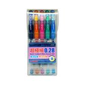 UNI 三菱 UM-151 超極細鋼珠筆/中性筆 0.28mm 5色組