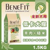 斑尼菲L.I.D.狗糧 - 低卡犬 - 羊肉糙米配方1.5KG