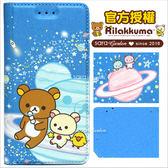 授權 拉拉熊 懶懶熊 Rilakkuma 拉絲 彩繪 磁吸 iPhone 6 6S Plus S7 Edge Note5 SONY X XA 手機殼 皮套 星空藍
