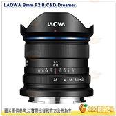 【送拭鏡筆】 老蛙 LAOWA 9mm F2.8 C&D-Dreamer 超廣角鏡頭公司貨 適用 SONY Canon Fujifilm DJI