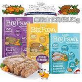 [寵樂子]《英國Little Big Paw》無穀狗主食罐頭/餐盒150g 三種口味任選