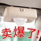 車載紙巾盒掛式多功能座式遮陽板抽紙盒創意汽車用品車內用紙巾盒