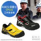 【配件王】現貨紅黑 日本代購 ASICS 亞瑟士 CP101 安全鞋 塑鋼 鋼頭鞋 作業工作鞋 抗油汙 男用