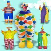 成人條紋小丑充氣衣服演出人偶表演服裝道具【南風小舖】