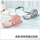 便攜型 迷你風扇 迷你電扇 電風扇 頸掛 掛脖風扇 桌上型 電風扇 USB充電 輕巧 方便 辦公桌風扇