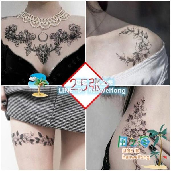 25張花臂紋身貼防水女持久花性感仿真胸口鎖骨半臂彩繪刺青網紅貼貼紙【風之海】