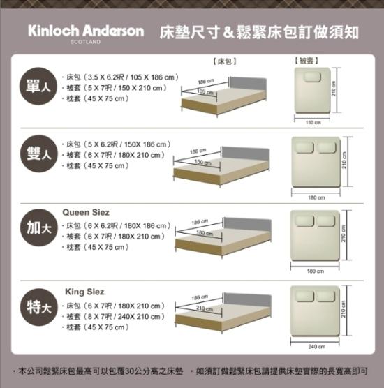 【金‧安德森】精梳棉《克里斯》床包四件組(床包加大Queen)