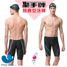聖手牌 男士 數位漸層印花 競賽型 七分泳褲 A57801