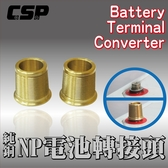 【CSP】(純銅)NP電池轉接頭