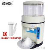 錦廚樂 商用刨冰機 568大容量快速奶茶店碎冰機QM『櫻花小屋』