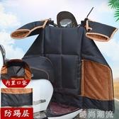 電動摩托車擋風被冬季加絨加厚電瓶車防風罩保暖防水加大踏板PU皮 雙十二全館免運
