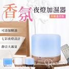 簡約 香氛 200ml 補水機 加濕器 補水儀 香氛機 氛圍燈 設計 靜音 大霧量 可添加精油 遙控升級版