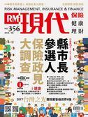 現代保險雜誌 8月號/2018 第356期