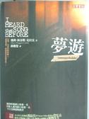 【書寶二手書T8/翻譯小說_KHI】夢遊_瑪莉.海金斯.克拉克