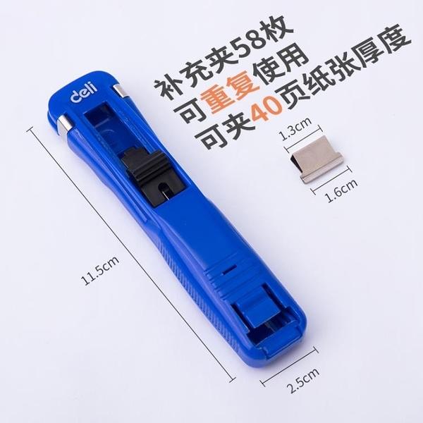 8591推夾器補充夾重復使用試卷裝訂紙張固定資料文件夾子金屬 8號店WJ
