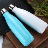 保溫杯/瓶-保溫杯子保冷不銹鋼可樂瓶男女運動水壺【年貨好貨節免運費】