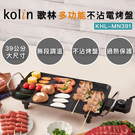 Kolin歌林 多功能不沾電烤盤KHL-...