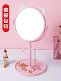優思居 創意高清台式可旋轉化妝鏡 女桌面學生宿舍公主鏡子梳妝鏡 滿天星
