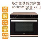 【中彰投電器】SAMPO聲寶(35L)多功能蒸氣烘烤爐,KZ-SD35W【全館刷卡分期+免運費】
