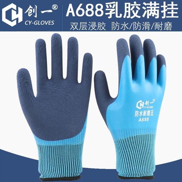 干活加厚勞保手套浸膠耐磨工作防水防滑全膠滿掛帶膠工地男勞動 陽光好物