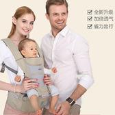 寶寶兒童坐凳抱娃單凳通用布兜媽媽嬰兒背帶腰凳前抱式多功能 居享優品