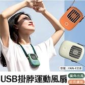 頸掛 掛脖風扇 運動便攜風扇USB充電 多功能 口袋風扇 隨身風扇 USB手持扇 懶人風扇 FAN-F218
