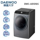 含標準安裝【DAEWOO韓國大宇】15kg PISA 變頻滾筒洗脫烘洗衣機DWC-AD121GS (銀黑)