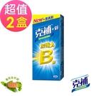 【克補】B群+鋅加強錠x2盒(60錠/盒)-全新配方 添加葉黃素