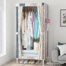簡易衣櫃結實耐用加粗實木組裝牛津布單人布藝宿舍出租房用布衣櫃 黛尼時尚精品