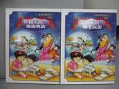 【書寶二手書T7/少年童書_XHC】中國人的節慶典故_台灣人的鄉土民俗_共2本合售_附殼