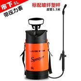 市下牌5L小型家用園藝噴灑澆水壺農用陽臺噴壺洗車壓力表噴霧器 促銷沖銷量