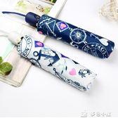 全自動晴雨傘兩用防曬遮陽傘女雨傘折疊韓國小清新太陽傘防紫外線多色小屋