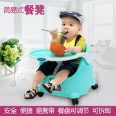 多功能寶寶餐椅便攜式可折疊嬰兒椅子小孩吃飯椅飯桌椅 爾碩數位3c