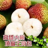 【愛上新鮮】高雄大樹玉荷包1箱(3斤/箱)
