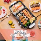烤盤 兩用多功能料理鍋多用電烤盤小型家用宿舍涮火鍋燒烤一體鍋烤肉機YYJ (速出)