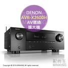 日本代購 2019新款 空運 DENON AVR-X2600H AV環繞擴大機 7.2ch 杜比全景聲 DTS eARC