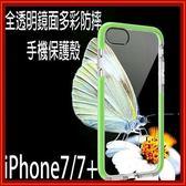 [Q哥]iPhone 8 7+Plus 全透明鏡面【多彩防摔】C55 手機保護殼 鏡面紋 雙層防護 全包邊設計