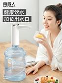 抽水器 桶裝水抽水器電動家用礦泉飲水機小型純凈水桶按壓自動出水壓水器 晶彩