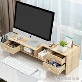 電腦顯示器增高架子屏幕墊高底座筆記本辦公室桌置物架桌面收納盒  快意購物網