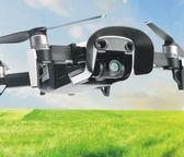 (低價衝量)遮光罩Mavic Air 鏡頭遮光罩防炫光避障攝像頭保護蓋遮陽擋光配件